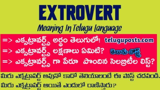 Extrovert Meaning In Telugu