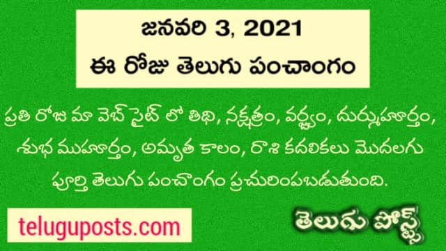 Today Telugu Panchangam and Tithi details for January 3, 2021